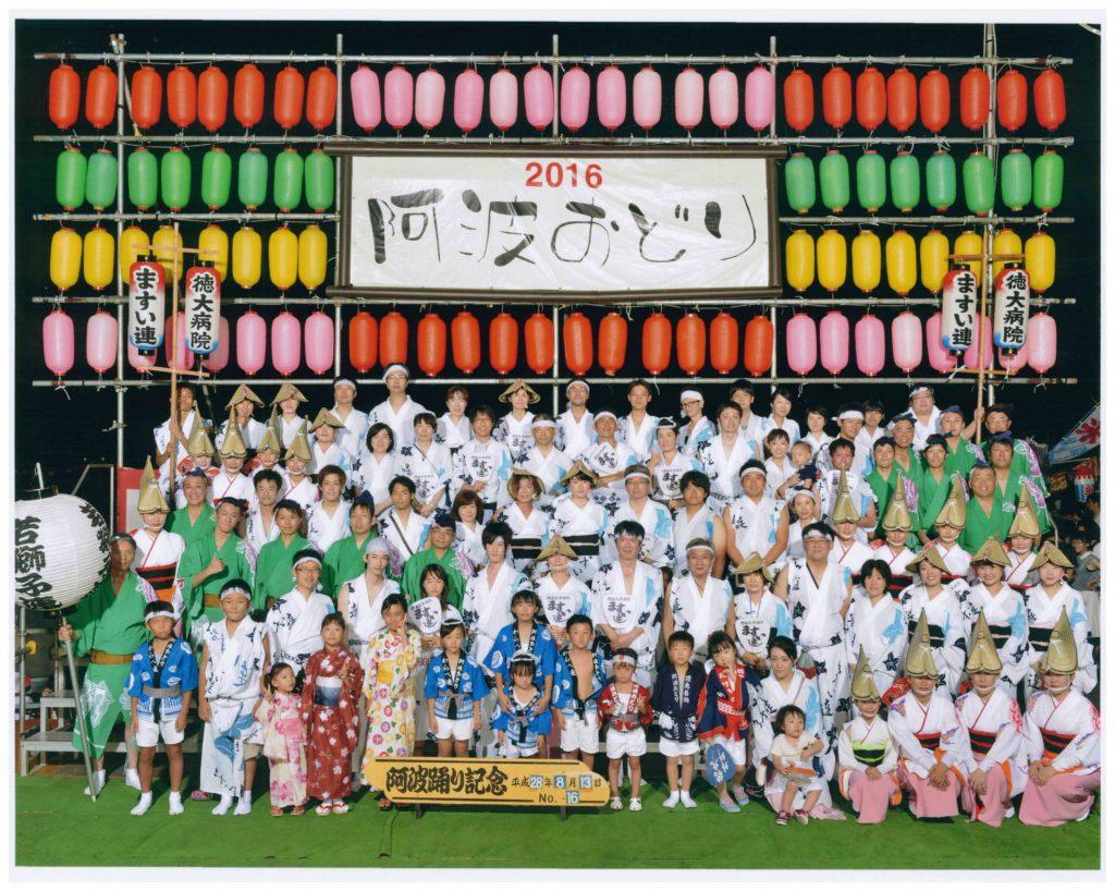 阿波踊り集合写真2016